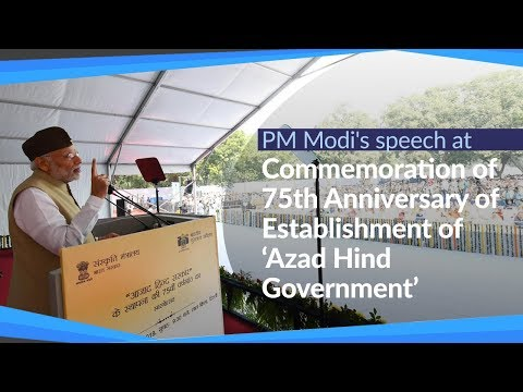 PM's speech at the Commemoration of 75th Anniversary of Establishment of Azad Hind Government