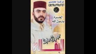 مازيكا عبد الحفيظ البقالي - بالمصطفى والآل تحميل MP3