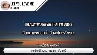 แปลเพลง Let You Love Me - Rita Ora
