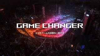 「GAMECHANGER~スマホゲームの体験を一新する」ゲーミングスマートフォン新製品発表会