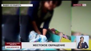 ЧП в детском саду Темиртау: воспитательницу обвиняют в жестоком обращении с ребенком