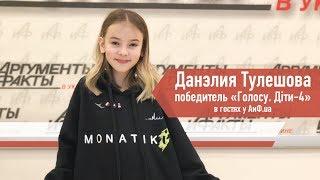 Данэлия Тулешова победитель «Голосу. Діти-4» в гостях у АиФ.ua