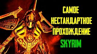 Skyrim - Самое нестандартное прохождение Скайрима! #20 ФИНАЛ ЭТЕРИЯ