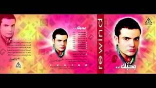 Amr Diab - Malhash 7al Remix / عمرو دياب - مالهاش حل ريمكس