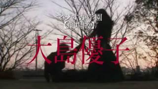 AKB48 マジすか学園-劇場版【大島優子】