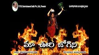 JOGINI Telugu Super Hit Movie II Kerintha Movie Fame Hero Parvateesam, Madhumani, Swapna || 2day2mor