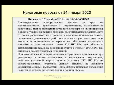 Налоговый дайджест за январь 2020 / Tax digest for January 2020