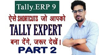Tally ERP 9 Shortcuts In Hindi Part-2