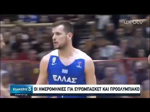 Οι ημερομηνίες για Ευρωμπάσκετ και Προολυμπιακό | 10/04/2020 | ΕΡΤ