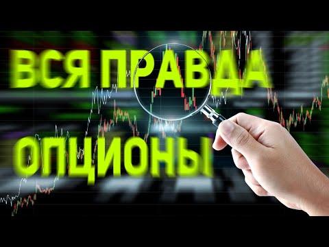 Бинарный опцион диджитал