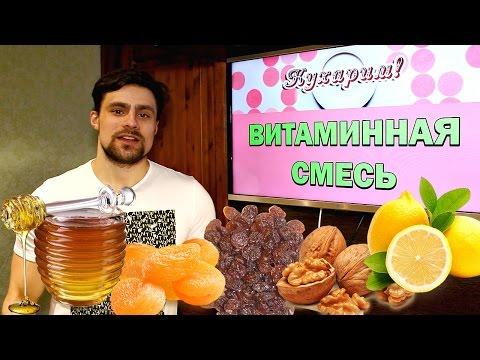 Витаминная смесь из лимона, орехов, меда и сухофруктов