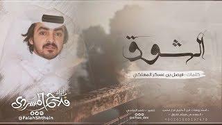 تحميل اغاني مجانا الشوق I كلمات فيصل بن عسكر المهلكي I أداء فلاح المسردي