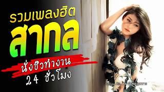( เพลงสากลใหม่ มันส์ๆ ) รวมเพลงสากล คนไทยชอบฟัง 2018 เพลงสากลใหม่ ฟังสบาย ฟังเพลงสากล ชิวๆ