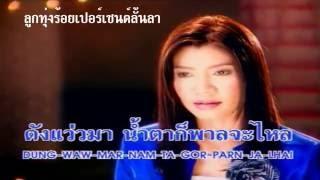 หัวใจฮำฮอน - พิมพา พรศิริ