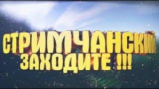 🔵 Стрим по Warface:СЕРВЕР АЛЬФА 🔞🔞🔞