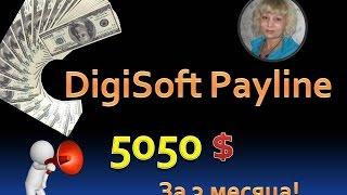 DigiSoft Payline как заработать .