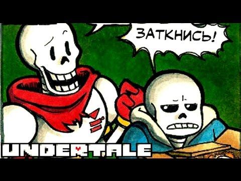 Комиксы Андертейл | Undertale | Вы должны подружиться!