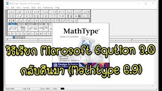 free download mathtype 6.8 with product key