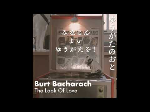 ゆうがたのおと burt bacharach / The Look Of Love