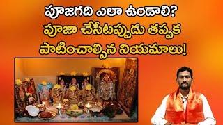 how to arrange god photos in pooja room | పూజగది ఎలా ఉండాలి | devotional doubts | Garuda TV