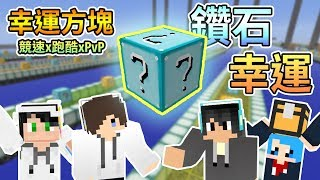 【Minecraft】鑽石加持過的幸運方塊,是加倍祝福還是加倍厄運呢...幸運方塊賽跑x跑酷xPvP  Feat.哈記、殞月、捷克 我的世界【熊貓團團】