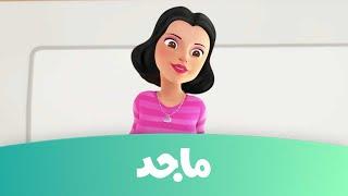 """Majid Kids TV- مدرسة البنات - حلقة """"المركز الثاني"""" - قناة ماجد"""