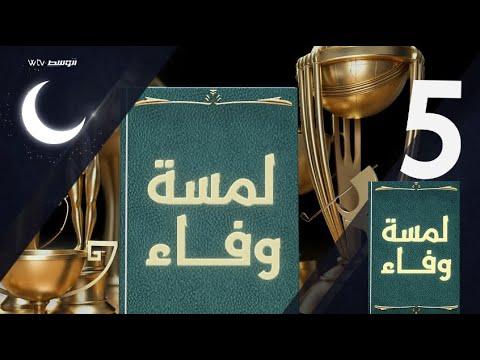 لمسة وفاء - علي مرسال (الحلقة 5)