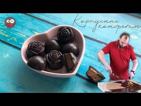 Корпусные конфеты с начинкой ☆ #StayHome and cook #WithMe  шоколадные конфеты ручной работы
