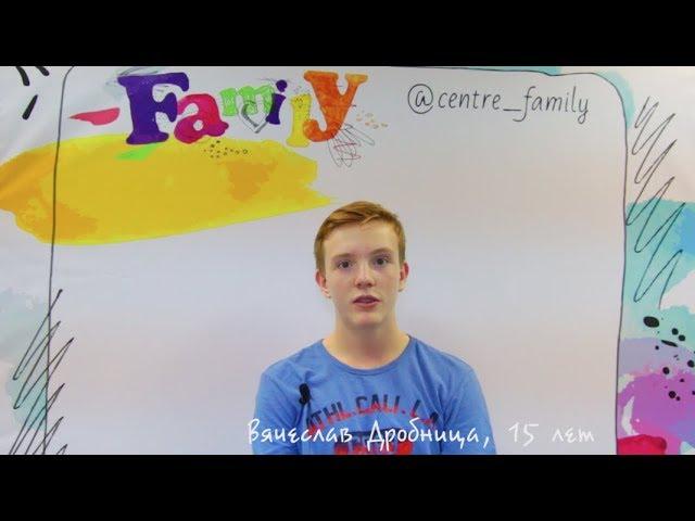 Дробница Слава, 15 лет. Отзывы о центре Family (Краснодар)