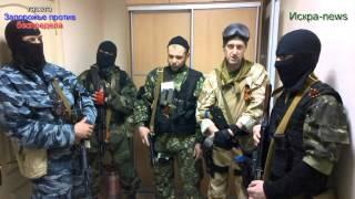 Эксклюзив! СБУ Луганской области. Запорожские ополченцы 27 04 2014