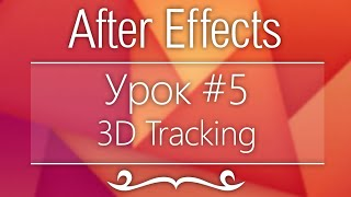 Adobe After Effects, Урок #5 - 3D Tracking