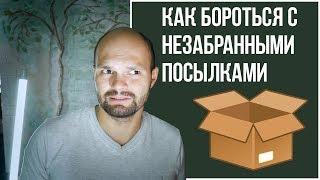 Интернет-магазин: Клиент не забирает посылку