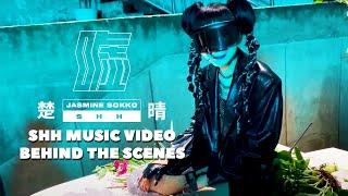 Jasmine Sokko   SHH 噓 (Behind The Scenes)