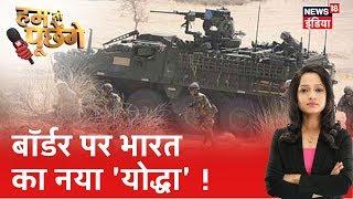 PM Modi का 'चक्रव्यूह', भारत के AFV से कांप जाएंगे Imran | Hum Toh Poochenge |Preeti Raghunandan