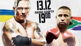 Александр Усик vs. Дэни Вентер  (13 декабря 2014)