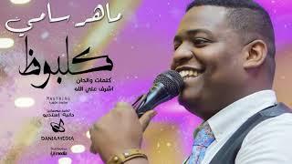 تحميل اغاني ماهر سامي - كلبوظ    New 2019    اغاني سودانية 2019 MP3