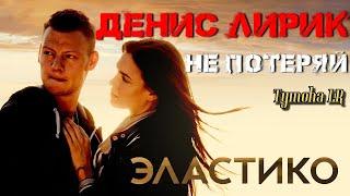 Денис Лирик – Не Потеряй  (Клип HD 2017)