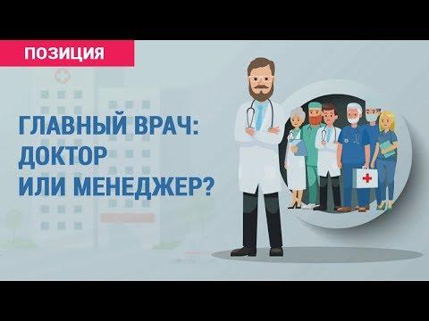Главный врач – доктор или менеджер?