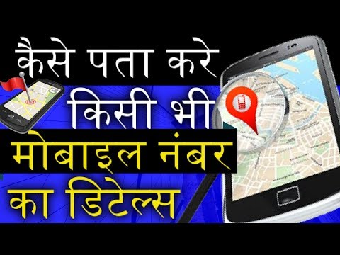 Download Mobile Location Tracker by Phone Number-Cell Location, Kaise Pata Kare? Track Phone by Phone  Number Mp4 HD Video and MP3
