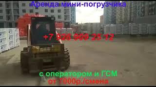 видео товара Услуги минипогрузчика Mustang