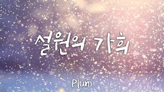 흩날리는 동양풍 멜로디 / 설원의 가희 by Plum