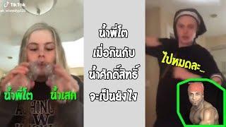 ฮอร์โมนพี่โตเขาแรงมาก ผสมยังไงก็ออกฤทธิ์เร็วแรงทะลุนรก... #รวมคลิปฮาพากย์ไทย