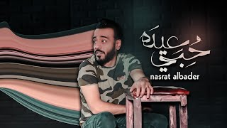نصرت البدر - حبي عيده | Nasrat Albader - Hobe Aeda حصريا 2021 تحميل MP3