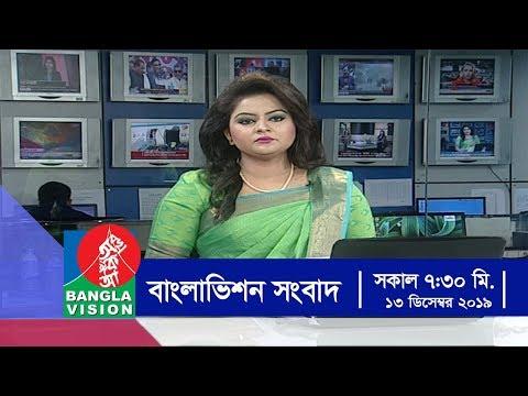 সকাল ৭:৩০ টার বাংলাভিশন সংবাদ | Bangla News | 13_December_2019 | 07:30 AM | BanglaVision News