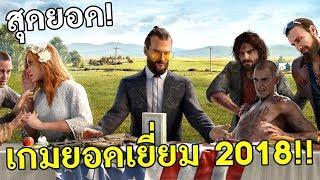 สุดยอดเกมส์ถล่มภูเขา เผากระท่อม 2018!! - Farcry 5 SkizzTv.