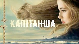 Капитанша (1 серия)