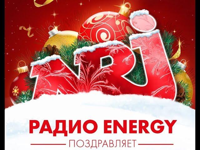 Поздравление с Новым 2019 от Радио ENERGY Томск