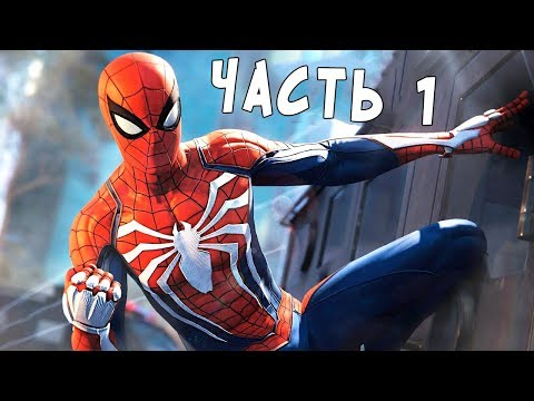 НОВЫЙ SPIDER-MAN на PS4 - ПРОХОЖДЕНИЕ #1 (Marvel's Spider-Man)