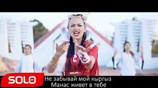 Гульзат Мамытбек - Кыргызым Менин (Мой Кыргыз) / Премьера 2018