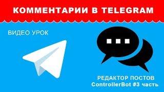 Комментарии в Telegram – ControllerBot 3 часть